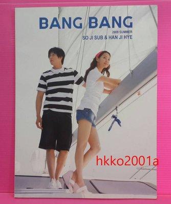 蘇志燮 [ BANG BANG 2009 夏季 代言目錄 ] 現貨在台 全國唯一 寫真集