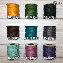 『線人』 麻繩 麻線 3mm 60g 麻繩提袋 25色 編織 勾針織 飲料提袋 天然黃麻 手作