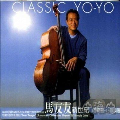 新世紀(3首新曲+13首精選) Classic Yo Yo/馬友友 Yo-Yo Ma---SK89667