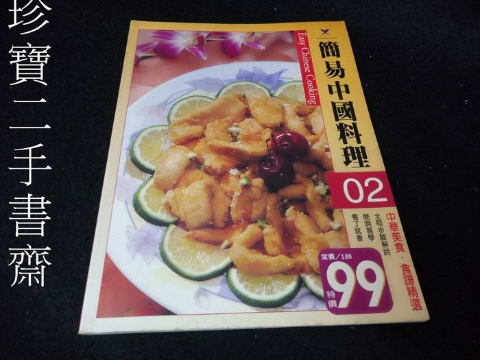 【珍寶二手書齋3B20】簡易中國料理02 美食天地系列 9570407751