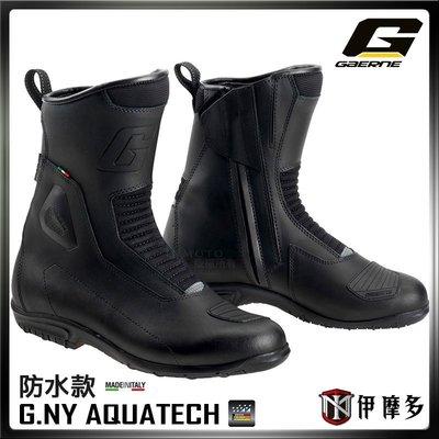 伊摩多※義大利 GAERNE G.NY AQUATECH 黑 中筒 車靴 真皮 DRYTECH 防水透氣。橡膠防滑鞋底