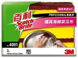 3M百利爐具海綿菜瓜布黃妃紅專業用爐具表面專用4001 3M生活小舖