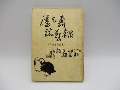 **胡思二手書店**潘天壽 著《潘天壽談藝錄》丹青圖書 民國76年1月台一版