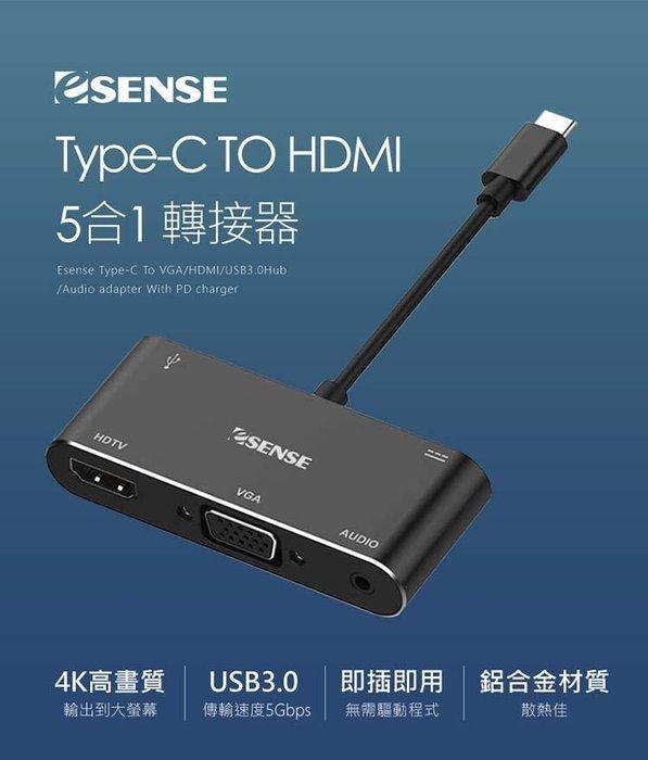 【開心驛站】Esense Type-C TO HDMI 5合1 轉接器 01-ECH511BK