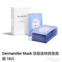 德國Dermaroller mask 頂級玻尿酸保濕面膜 10pcs