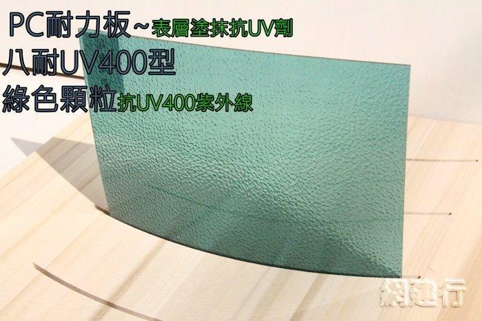 【UV400抗紫外線~耐用5年以上】 PC耐力板 綠色顆粒 2mm 每才40元 防風 遮陽 PC板 ~新莊可自取
