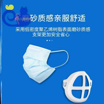 【防悶神器】口罩支架Breathing Assist Help 3D Mask Inner Cushion Bracket