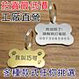 寵物護身符、名牌、吊牌、狗牌(可客製化、免...