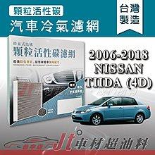 Jt車材 - 蜂巢式活性碳冷氣濾網 - 日產 NISSAN TIIDA 4D 2006-2018年 吸除異味 -台灣製