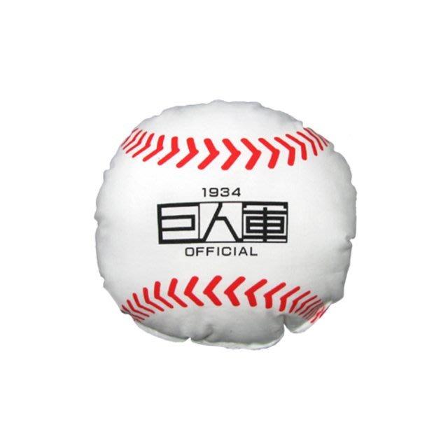 貳拾肆棒球--日本帶回日職棒陽岱鋼所屬讀賣巨人軍1934野球造型抱枕