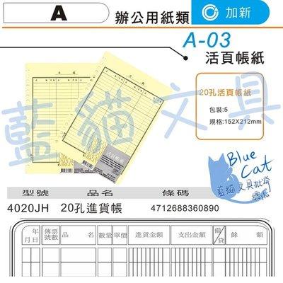 【可超商取貨】辦公用品/會計憑證【BC53018】〈4020JH〉20孔活頁帳紙-進貨帳/5本1包《加新》【藍貓文具】