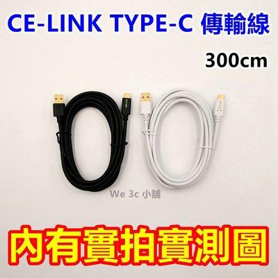 CE-Link Type-C 300cm 傳輸線 hTC 10 LG G5 華為 P9 Sony XZ Zenfone3