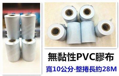 現貨 無黏性PVC膠布 寬10公分 冷氣 銅管 膠帶 【皓聲電器】