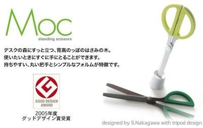 【圓融文具小妹】日本 HARAC CANARY 長谷川 MOC 站立型 剪刀 D-MOC #1900