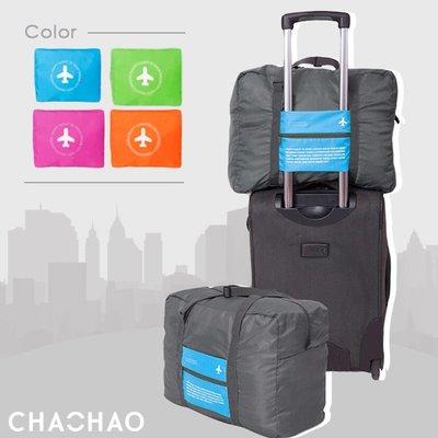 超哥小舖【B9001】超實用行李飛機包可折疊防水重量超輕不佔空間收納包行李袋手提旅行袋短途長途渡假出差必備