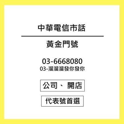 新竹 中華電信 東區 黃金市話 門號  新設公司 開店 代表號 好記 可過戶