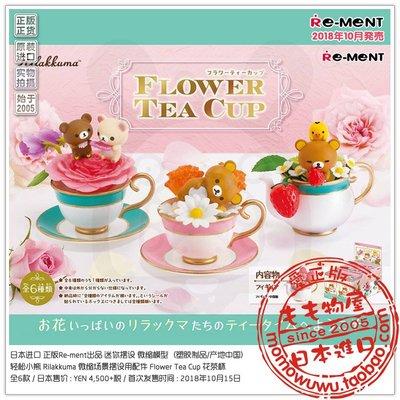 日本re-ment盒蛋輕松小熊Flower Tea Cup花茶杯 小擺設171869