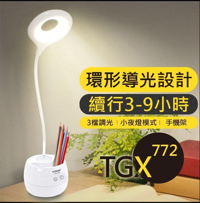 TGX LED檯燈  軟管燈 環形燈