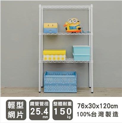 【免運】 76X30X120 CM 輕型三層烤漆白波浪架/收納架/置物架/展示架/鐵架/層架