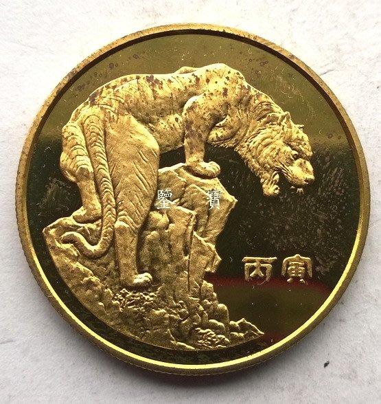 """【鑒 寶】(世界各國錢幣)中國1986年虎年""""猛志常在""""中國造幣公司早期黃銅章 WGQ0156"""