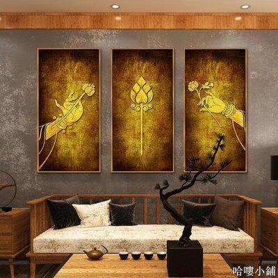 免運 泰式瑜伽館裝飾畫酒店東南亞佛手蓮花禪意客廳沙發背景墻壁掛畫