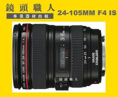 ☆鏡頭職人☆ ( 鏡頭出租 租鏡頭 )::: Canon EF 24-105MM F4L IS USM 師大 板橋 楊梅