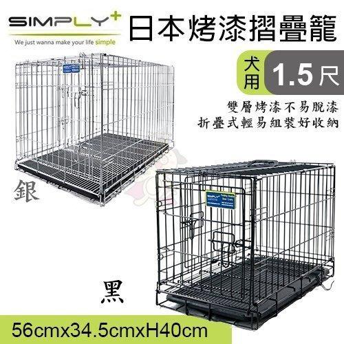 日本SIMPLY《1.5尺烤漆摺疊籠 雙門設計-黑色   銀色》兩種顏色可選 堅固耐用 狗籠