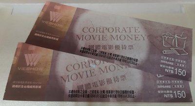 現貨 華納威秀電影票-適用於全台威秀影城(效期109年11月30日)單張