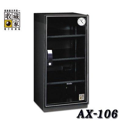 【MR3C】有問有便宜 含稅附發票 收藏家 AX-106 電子防潮箱(離島和偏遠地區運費另計)