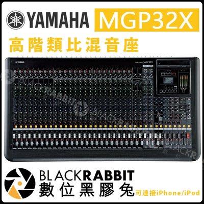 數位黑膠兔【 YAMAHA MGP32X 高品質 混音機 Mixing Console 】類比混音器 PA舞台 三十二軌