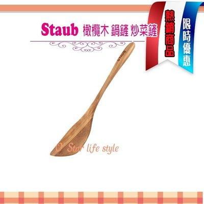 法國STAUB 32 cm 橄欖木 炒菜鏟 鍋鏟 鏟子 40509-252