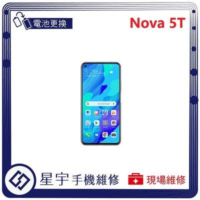 [電池更換] 台南專業 Huawei 華為 Nova 5 5T 自動關機 耗電 蓄電不良 不開機 電池 檢測維修