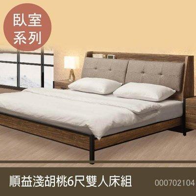 【現金分期】 淺胡桃6尺 雙人床架 床底 床箱 掀床 寢具 台中新家具批發 000702104
