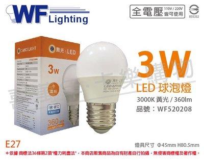 [喜萬年]含稅 舞光 LED 3W 3000K 黃光 全電壓 CNS 球泡燈_WF520208