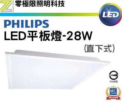 ✦附發票統編✦飛利浦【LED平板燈-28W】直下式 光線均勻 無藍光 高光效 台灣CNS認證 辦公室 居家照明
