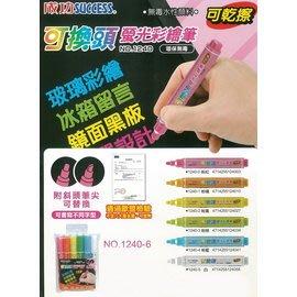 成功 1240 可換頭螢光彩繪筆(擦擦筆) (6色/組) 娃娃機可用
