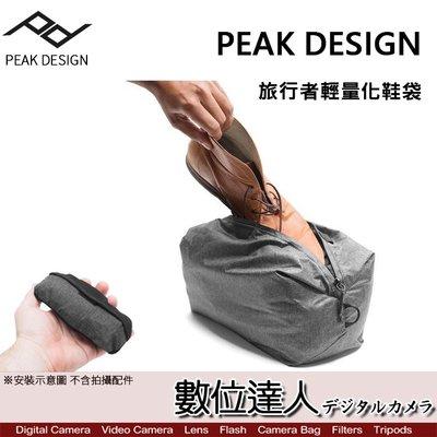 【數位達人】PEAK DESIGN 旅行者 輕量化 收納包 收納袋 鞋袋 旅行 分隔袋 整理袋 超輕 好收納