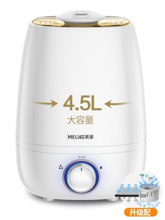 美菱加濕器家用靜音大容量臥室辦公室空調空氣凈化小型迷你香薰機  220V    全館免運