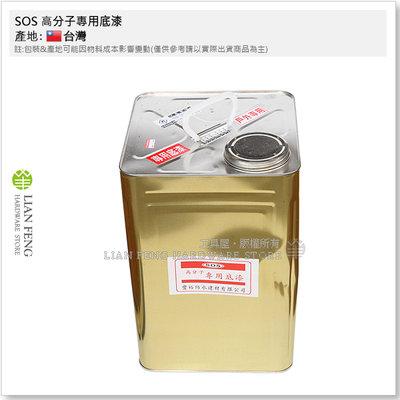 【工具屋】*含稅* SOS 高分子專用底漆 5加侖桶裝 PU型底漆 戶外專用 屋頂壁邊 浴室水池 漏水 增加密合度