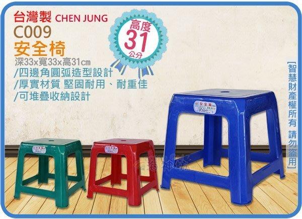 海神坊=台灣製 C009 安全椅 方形高腳椅 釣魚椅 休閒椅 夜市椅 露營椅 高31cm 60入4100元免運