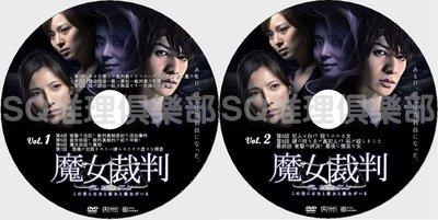 2009法庭懸疑劇DVD:魔女審判/魔女裁判【生田斗真/加藤愛】2碟DVD