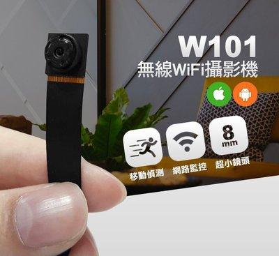 店面發票保固認證遠端WIFI攝影機 針孔WiFi監視器材手機監看WIFI針孔無線針孔遠端針孔攝影機WIFI密錄器