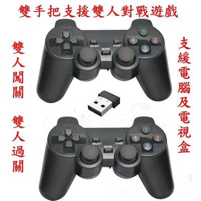 支援安博盒子  小七盒子 電視盒 搖桿手把 pc遊戲手把雙人對戰