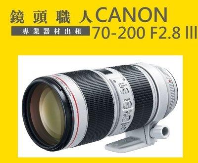 ☆ 鏡頭職人☆::: Canon 70-200MM F2.8L F2.8 L USM llll 3代 台北 桃園 新北