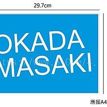 〈可來圖訂做-海報〉岡田將生 OKADA MASAKI 應援小海報