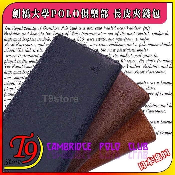【T9store】日本進口 劍橋大學POLO俱樂部 長皮夾錢包