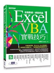 【大享】Excel VBA實戰技巧:金融數據x網路爬蟲9789865020835碁峰ACI031700 620