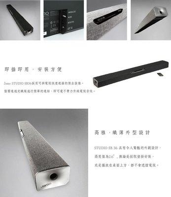 丹麥jamo sb36 soundbar( 內建低音)含1.5米光纖一條