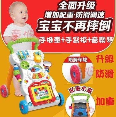 第2代升級版~多功能音樂遊戲幼兒學步手推車 /助步車~附加重水罐+可調速+防滑輪設計~◎童心玩具1館◎