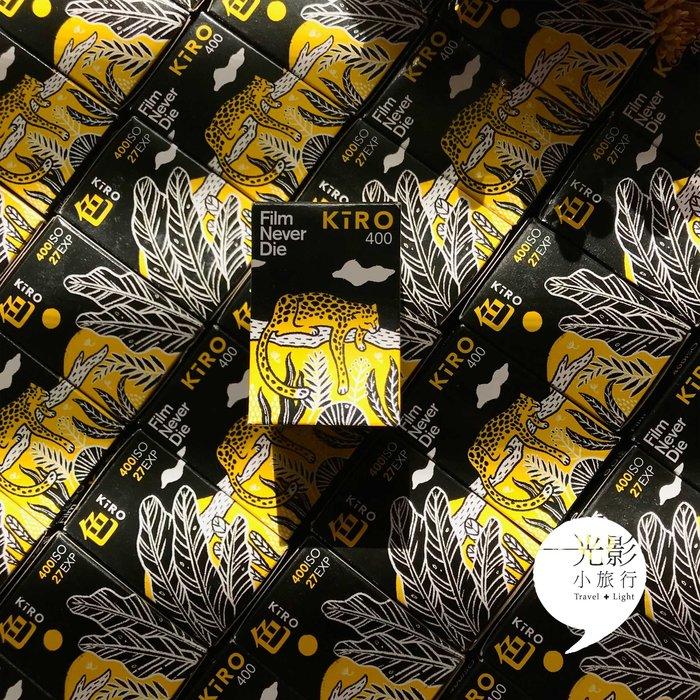 【光影小旅行】現貨FilmNeverDie KIRO 400 135彩色負片澳洲富士Kodak 400H X-tra底片